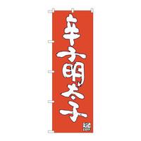 のぼり屋工房 のぼり SNB-3330 辛子明太子 33330 (取寄品)