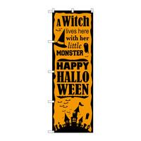 のぼり屋工房 のぼり SNB-2880 Halloween(城シルエット) 32880 (取寄品)