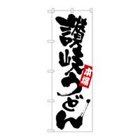 のぼり屋工房 のぼり SNB-3240 「本場讃岐うどん」 33240(取寄品)