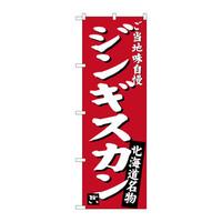 のぼり屋工房 のぼり SNB-3632 ジンギスカン 味自慢 赤 33632 (取寄品)