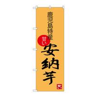 のぼり屋工房 のぼり SNB-3303 「鹿児島特産 甘い安納芋」 33303(取寄品)