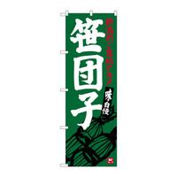 のぼり屋工房 のぼり SNB-3750 笹団子 33750 (取寄品)