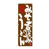 のぼり屋工房 のぼり SNB-3529 「味噌煮込みうどん 名古屋名物」 茶 33529(取寄品)