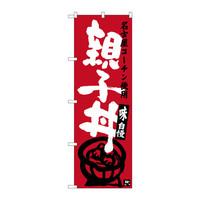 のぼり屋工房 のぼり SNB-3551 「親子丼 名古屋コーチン使用」 エンジ 33551(取寄品)