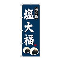 のぼり屋工房 のぼり SNB-4032 塩大福 34032 (取寄品)
