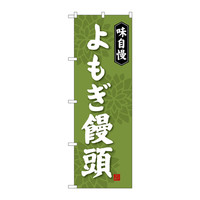のぼり屋工房 のぼり SNB-4037 よもぎ饅頭 34037 (取寄品)
