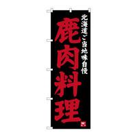 のぼり屋工房 のぼり SNB-3653 「鹿肉料理 北海道ご当地味自慢」 33653(取寄品)