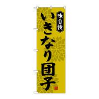 のぼり屋工房 のぼり SNB-4048 いきなり団子 34048 (取寄品)