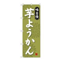 のぼり屋工房 のぼり SNB-4067 芋ようかん 34067 (取寄品)