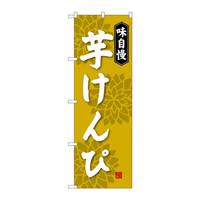のぼり屋工房 のぼり SNB-4075 芋けんぴ 34075 (取寄品)