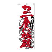 のぼり屋工房 のぼり SNB-3691 「カニ食べ放題 北海道名物」 33691(取寄品)