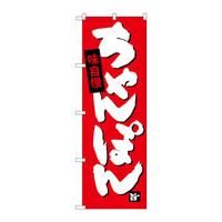 のぼり屋工房 のぼり SNB-4105 ちゃんぽん 34105 (取寄品)
