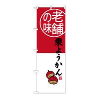 のぼり屋工房 のぼり SNB-4165 栗ようかん 老舗の味 34165 (取寄品)