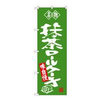 のぼり屋工房 のぼり SNB-4185 「抹茶ロールケーキ 名物」 34185(取寄品)