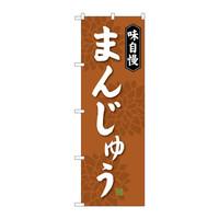 のぼり屋工房 のぼり SNB-4035 「まんじゅう」 茶 34035(取寄品)