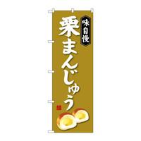のぼり屋工房 のぼり SNB-4040 「栗まんじゅう」 34040(取寄品)