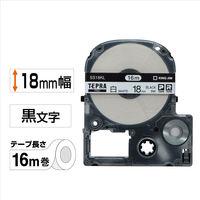 キングジム テプラ PROテープ ロングタイプ(16m巻) 18mm 白ラベル(黒文字) 1個 SS18KL