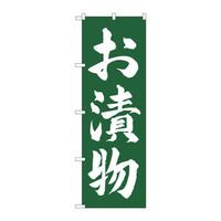 のぼり屋工房 のぼり SNB-4453 お漬物 緑地 34453 (取寄品)