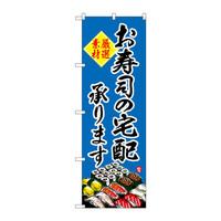 のぼり屋工房 のぼり SNB-4216 「お寿司の宅配承ります」 34216(取寄品)