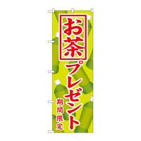 のぼり屋工房 のぼり SNB-819 「お茶プレゼント 期間限定」 30819(取寄品)