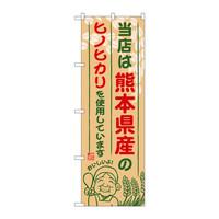 のぼり屋工房 のぼり SNB-945 熊本県産のヒノヒカリ 30945 (取寄品)