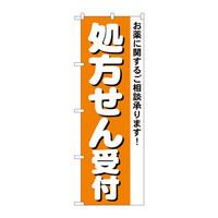 のぼり屋工房 のぼり 処方せん受付 4734 (取寄品)