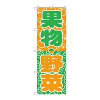 のぼり屋工房 のぼり 「果物・野菜」 700(取寄品)