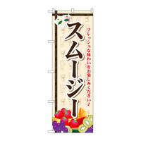 のぼり (1338)