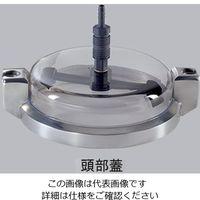 フリッチュ 電磁ふるい振とう機 湿式用頭部蓋 1個 5-5600-11 (直送品)