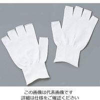 アズワン アズピュア インナー手袋 指先無し フリー 10双 20枚 1袋(20枚) 1-4293-01 (直送品)