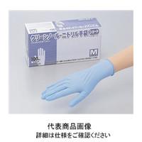 アズワン クリーンノールニトリル手袋 ショート(パウダーフリー) ブルー S 1-8450-53 1ケース(10箱入:100枚×/1箱)
