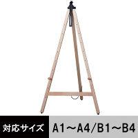 木製イーゼル ナチュラル 1120H 3台 アイリスオーヤマ