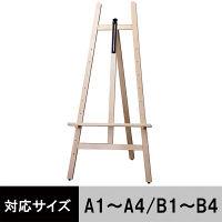 木製イーゼル ナチュラル 1300H ナチュラル 3台 アイリスオーヤマ