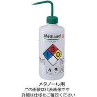 薬品識別安全洗浄瓶 メタノール用 2425-0503 4-3039-03 (直送品)