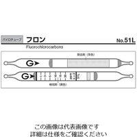 ガステック(GASTEC) ガス検知管 パイロテックチューブ 51L 1箱 9-805-20 (直送品)