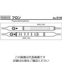 ガステック(GASTEC) ガス検知管 パイロテックチューブ 51H 1箱 9-806-06 (直送品)