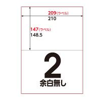 アスクル マルチプリンターラベル 2面 1袋(100シート入)