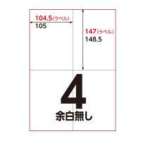アスクル マルチプリンターラベル 4面 1袋(100シート入)