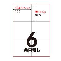 アスクル マルチプリンターラベル 6面 1袋(100シート入)