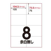 アスクル マルチプリンターラベル 8面 1袋(100シート入)