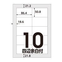 アスクル マルチプリンターラベル 10面 1袋(100シート入)