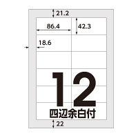 アスクル マルチラベルプリンターラベル 12面四辺余白付 1袋(100シート入)