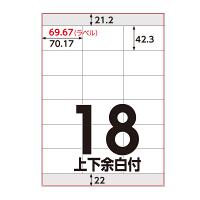 アスクル マルチラベルプリンターラベル 18面上下余白 1袋(100シート入)