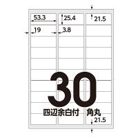 アスクル マルチプリンタラベル(粘着ラベル) 30面 1パック(100シート入)