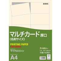アスクル 名刺用紙 マイクロミシン 厚口 アイボリー 1箱(100シート入×5袋)