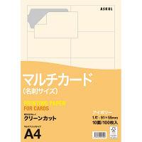 アスクル 名刺用紙 ミシン目なし クリーンカット 標準 アイボリー 1箱(100シート入×5袋)