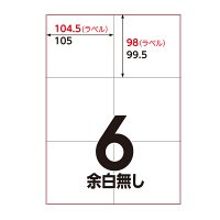 アスクル マルチプリンターラベル 6面 1箱(100シート入×5袋)