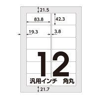 アスクル マルチプリンターラベル 12面インチ角丸 1箱(100シート入×5袋)