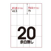 アスクル マルチプリンターラベル 20面 1箱(100シート入×5袋)