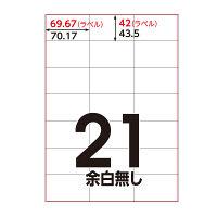 アスクル マルチプリンターラベル 21面 1箱(100シート入×5袋)